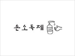 손소독제 - 코로나 바이러스 캘리그라피