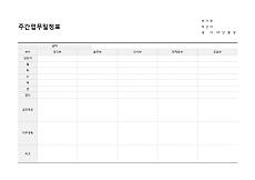 주간업무일정표 (요일별)