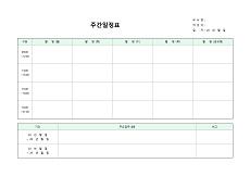 주간일정표 (주요업무)