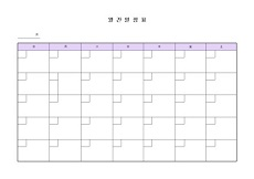 월간일정표 (2)