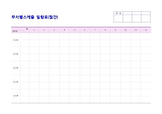 부서별 스케줄 일람표 (월간)