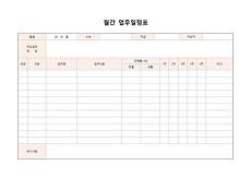 월간 업무일정표(진행률)