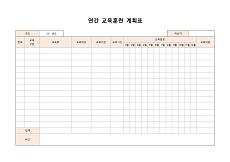 연간 교육훈련 계획표 (교육일정)