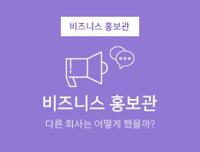 비즈니스 홍보관