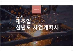 제조업 신년도 사업계획서(철강)