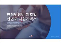 제조업 신년도 사업계획서(인터넷)