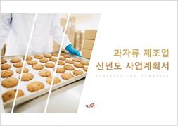제조업 신년도 사업계획서(식품)