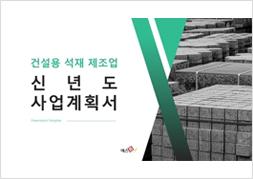 제조업 신년도 사업계획서(건설자재)