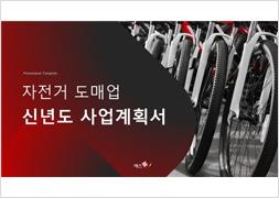 도소매업 신년도 사업계획서(자전거)