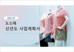 도소매업 신년도 사업계획서(의류)