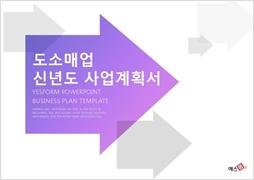 도소매업 신년도 사업계획서(1)