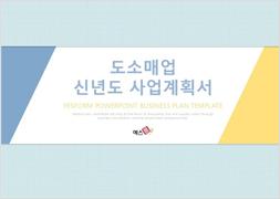 도소매업 신년도 사업계획서(2)