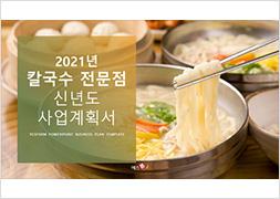 음식업 신년도 사업계획서(한식)