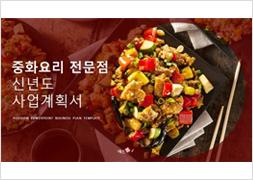 음식업 신년도 사업계획서(중식)
