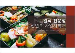 음식업 신년도 사업계획서(일식)