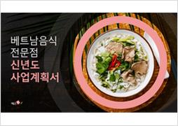 음식업 신년도 사업계획서(베트남식)
