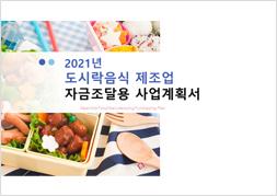 음식업 신년도 사업계획서(도시락)