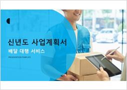 서비스업 신년도 사업계획서(배달)
