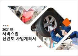 서비스업 사업계획서(자동차 정비)