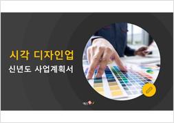 서비스업 신년도 사업계획서(디자인)
