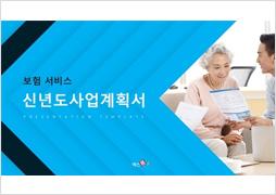 서비스업 신년도 사업계획서(보험)