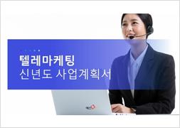 서비스업 신년도 사업계획서(텔레마케팅)