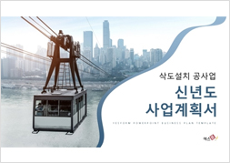 건설업 신년도 사업계획서(케이블카)