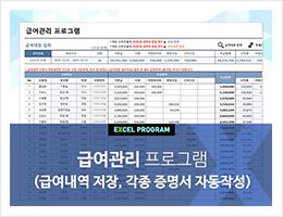 급여관리 Program(급여내역 저장, 각종 증명서 자동작성)