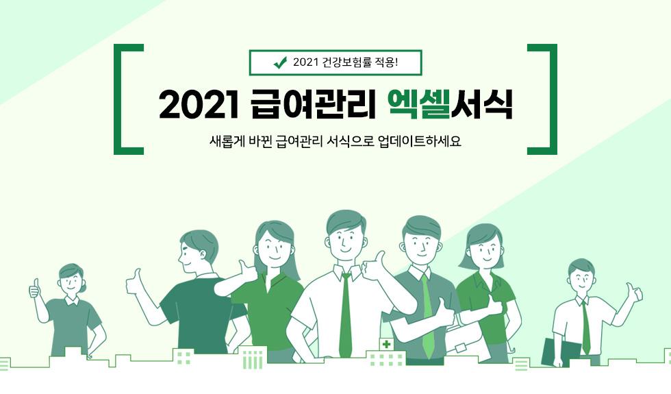 2021 급여관리 엑셀서식