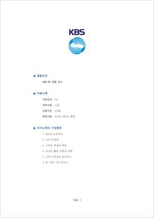 기업별 자기소개서(KBS/PD)