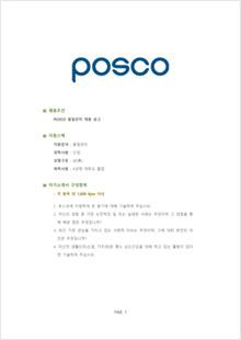 기업별 자기소개서(포스코/품질관리)