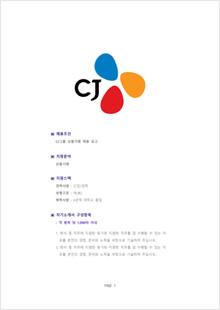 기업별 자기소개서(CJ/상품기획)