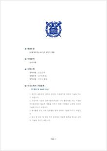 기업별 자기소개서(서울대학교/전시기획)