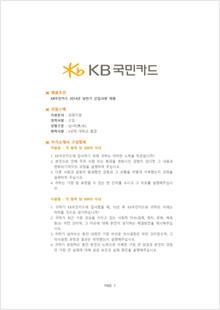 기업별 자기소개서(KB국민카드/경영지원)