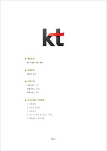 기업별 공채 자기소개서(KT/마케팅)