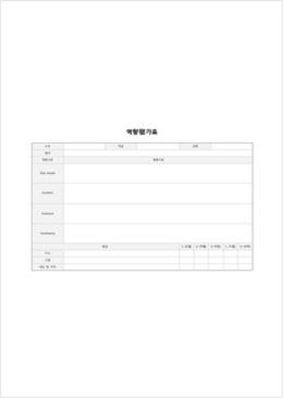 역량 평가표(기본형)