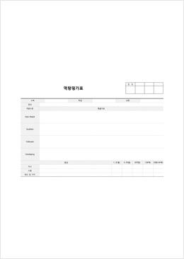 역량 평가표(일반)