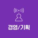 경영/기획
