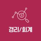 경리/회계