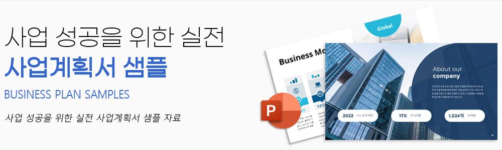 사업 성공을 위한 실전 사업계획서 샘플 - 사업 성공을 위한 실전 사업계획서 샘플 자료