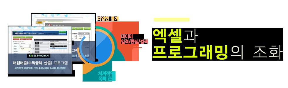 엑셀 프로그램 - 엑셀과 프로그래밍의 조화, 체계적으로 자동화 기능이 구현된 완성형 엑셀콘텐츠를 선보입니다.