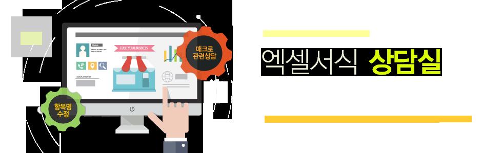 엑셀서식 상담실, 대한민국 최고의 엑셀전문가가 직접 해결해 드리는 엑셀서식 상담실입니다.