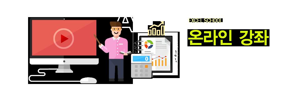 온라인 강좌, 엑셀 완벽 가이드!! 간결한 설명과 매끄러운 진행 엑셀에 자신감을 드립니다.