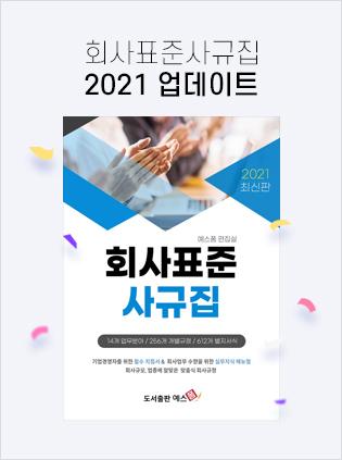 2021년 최신 회사표준사규집