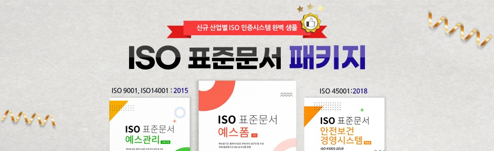 산업별 ISO 표준문서 완벽 샘플 ISO 표준문서