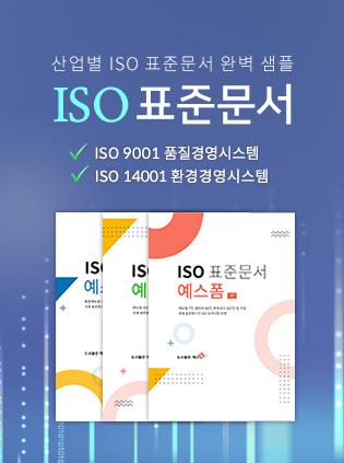 ISO표준문서