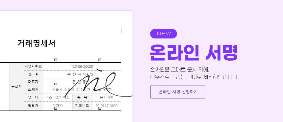 온라인 서명