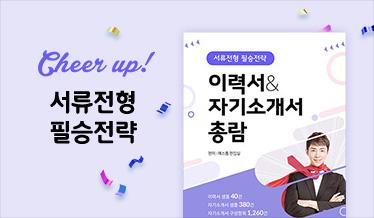 서류전형 필승전략 이력서&자기소개서 총람